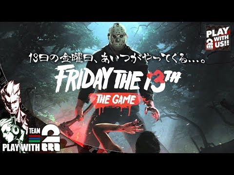 #1【ホラー】弟者,おついちの「Friday the 13th: The Game」【2BRO.】