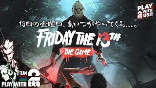 【ホラー】弟者,おついちの「Friday the 13th: The Game」【2BRO.】END