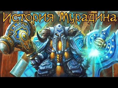 Warcraft. История Мурадина   Вирмвуд