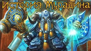 Warcraft. История Мурадина | Вирмвуд