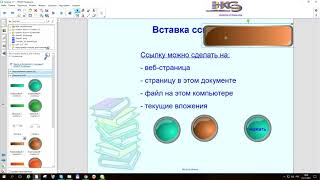 Smart Notebook - 5. Структура и организация уроков