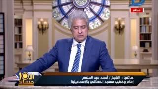 شاهد.. إمام مسجد يكشف تفاصيل مهاجمته لمحافظ الإسماعيلية في خطبة الجمعة