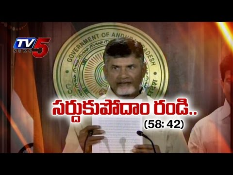 CM Chandrababu 58 : 42 Formula | Resolve Fee reimbursement Issue : TV5 News