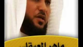 шейх Маhир бин Хамид сура Ясин 36