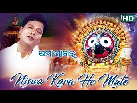 SUPER HIT ODIA BHAJAN NISWA KARA HE MATE | Album-Khyama Sagara | Sarthak Music