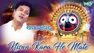 SUPER HIT ODIA BHAJAN NISWA KARA HE MATE | Album-Khyama Sagara | Sarthak Music | Sidharth TV