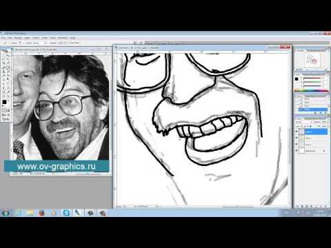 Рисуем шарж в компьютере. Мастер-класс шаржа