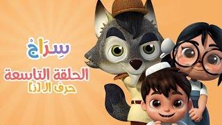 كارتون سراج - الحلقة التاسعة (حرف الذال) | (Siraj Cartoon - Episode 9 (Arabic Letters