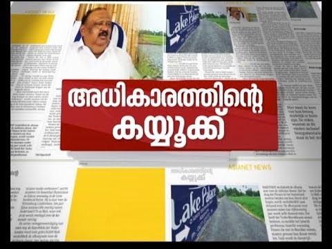 Encroachment in Methran Kayal by Transport Minister Thomas Chandy