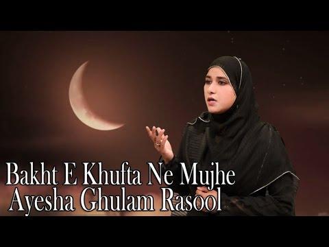 Ayesha Ghulam Rasool - Bakht E Khufta Ne Mujhe thumbnail