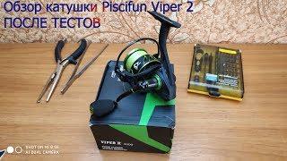 Обзор катушки Piscifun Viper 2 после тестов! Лучшая бюджетная катушка для спиннинга с ALIEXPRESS