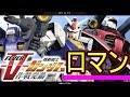【ガンソク】#2・V作戦発動!!ガンダム・ガンキャノン・ガンタンクで敵を討つ!!