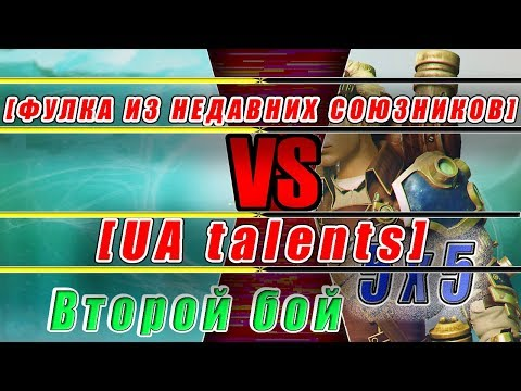 видео: [ua talents] vs [Фулка из недавних союзников] Второй бой Турнир 5х5 prime world