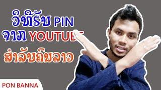 ວິທີຮັບ PIN ຈາກ Youtube ສຳລັບຄົນລາວເຮົາ #วิธีรับ PIN สำหรับคนลาว