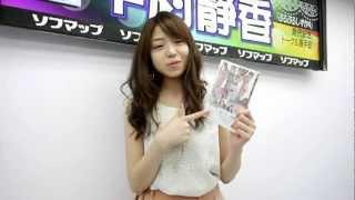 グラビア各誌で人気のほか、演技でも活躍している中村静香さんが、DVD「...
