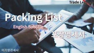[ 수출입 무역실무 ] Packing List 포장명세서