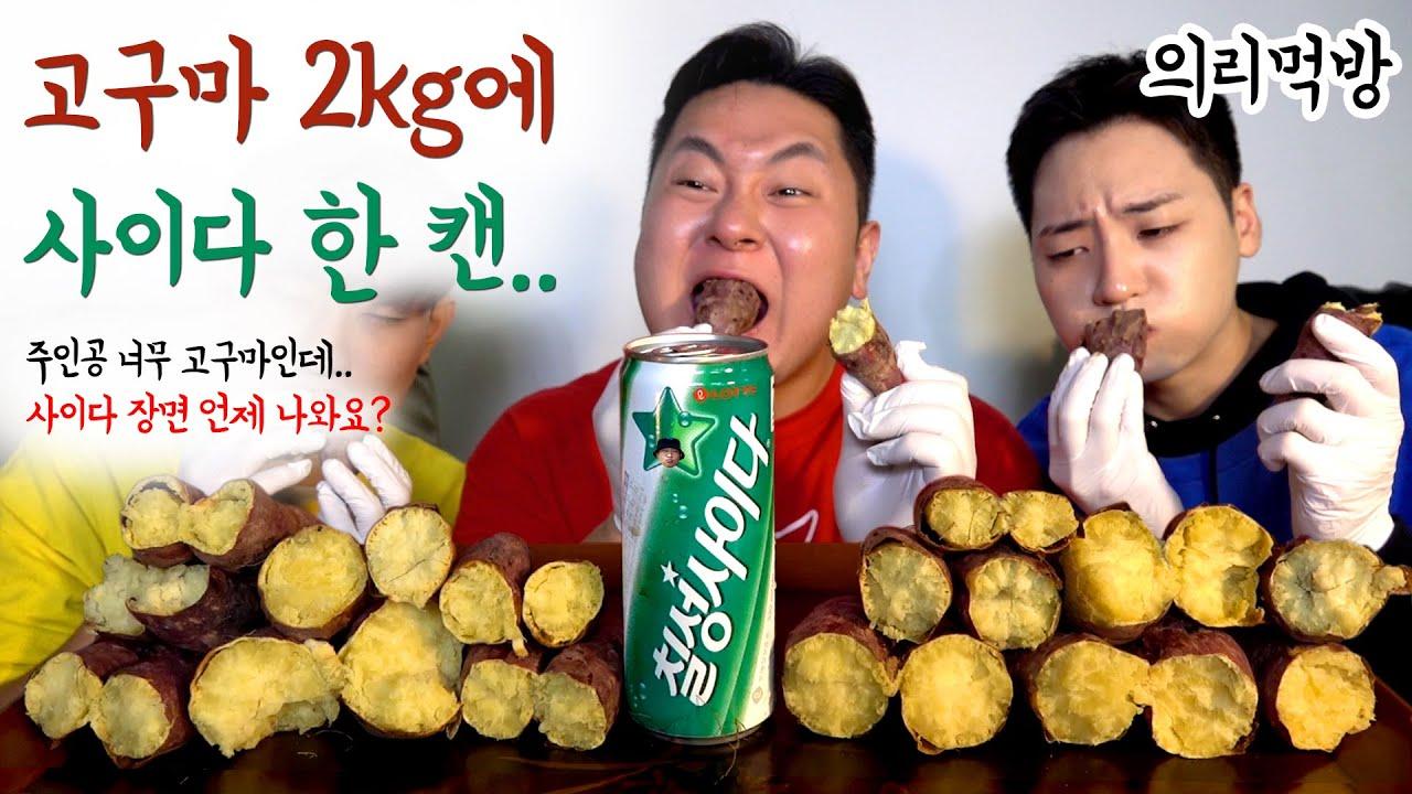 셋이서 의리로 먹는 고구마 2kg에 사이다 한 캔(2kg of Sweet Potato and 1Can of sprite)