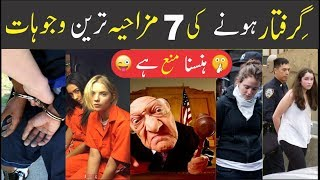 7 Most Ridiculous Reasons Why People Have Been Arrested   Urdu/Hindi