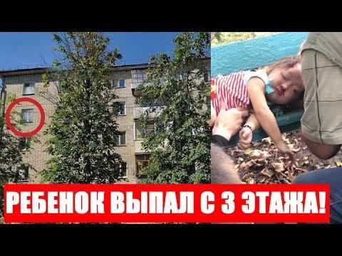 Маленький ребенок выпал из окна 3 этажа видео 11.09.2019 - Скорая помощь ужасная работа.