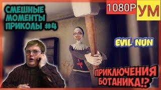 Evil Nun - Смешные моменты приколы #4 - Приключения ботаника!? - (1080Р-60FPS)