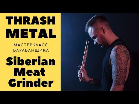 Павел Мосин на 1961 (Мастер-класс и большое интервью барабанщика Siberian Meat Grinder)