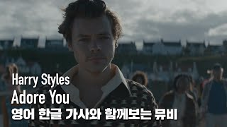 Download Lagu Harry Styles - Adore You MP3