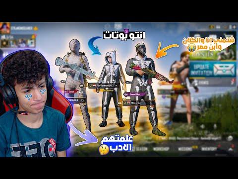 دخلت مع تيم عشوائي شتمني وشتم كلان ابن مصر وعلمتهم الادب! 😲🔥