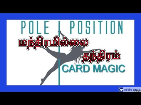 ONLINE MAGIC TRICKS TAMIL I ONLINE TAMIL MAGIC #162 I Pole position