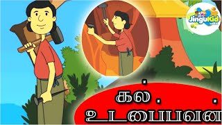 The Stone Cutter - Tamil Folk Tales | கல் உடைப்பவன் | Latest Animated Bedtime Moral Children