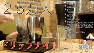 【生放送アーカイブ】25,000人記念ドリップコーヒーナイト。