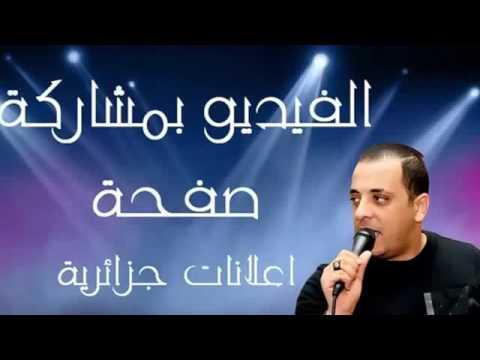 Hichem Smati Avec CHeb Wahid   Gatli Game Over 2016 ♥  bay hako hakim