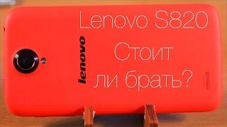 Lenovo S820 Стоит ли брать?