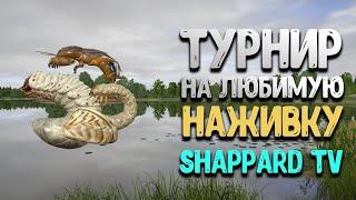 Русская рыбалка 4 20 00 мск тур густера макс вес оз Медвежье 1 место 100 лич майского