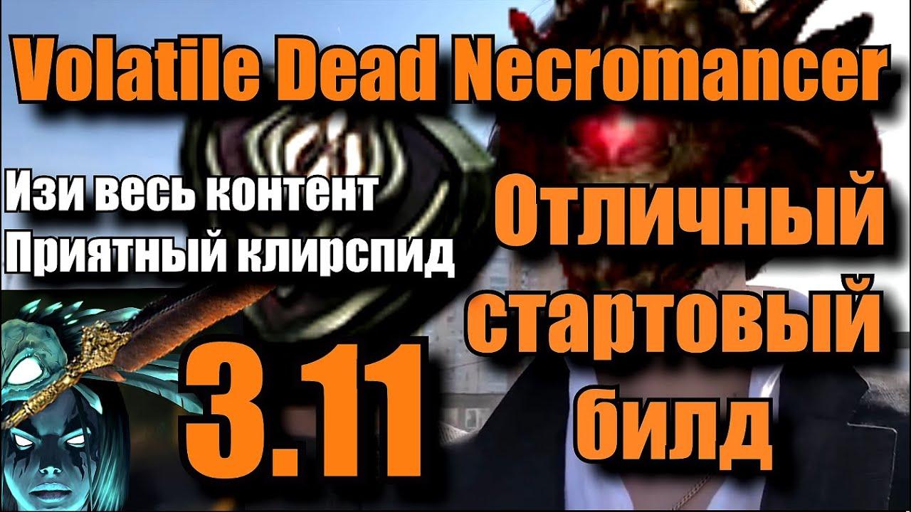 Path of Exile 3.11 Harvest - Volatile Dead Necromancer - Отличный стартовый билд