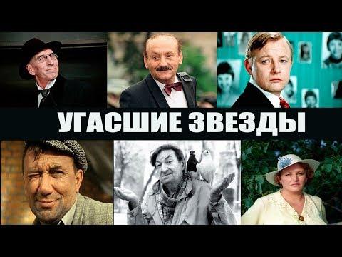 """Советские АКТЕРЫ """"ушедшие"""" в НИЩЕТЕ и ЗАБВЕНИИ"""