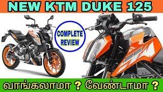New ktm duke 125 Tamil review| வாங்கலாமா ? வேண்டாமா ?  | தமிழில் | Mech Tamil Nahom