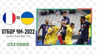Франция Украина Смотреть стрим матча отбора на ЧМ 2022 Аудио трансляция