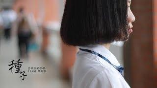 台南長榮中學 106級畢業歌 《種子》 Official Music Video