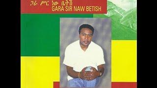 Teshome Mitiku - Bichegnaw ብቸኛው (Amharic)