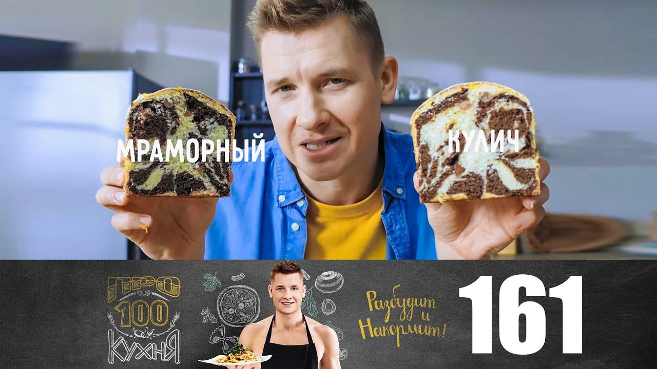 ПроСто кухня 161 Выпуск