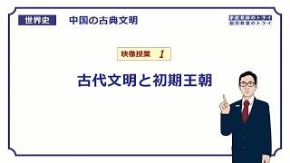 【世界史】 古代中国(秦・漢)1 古代文明 (17分)