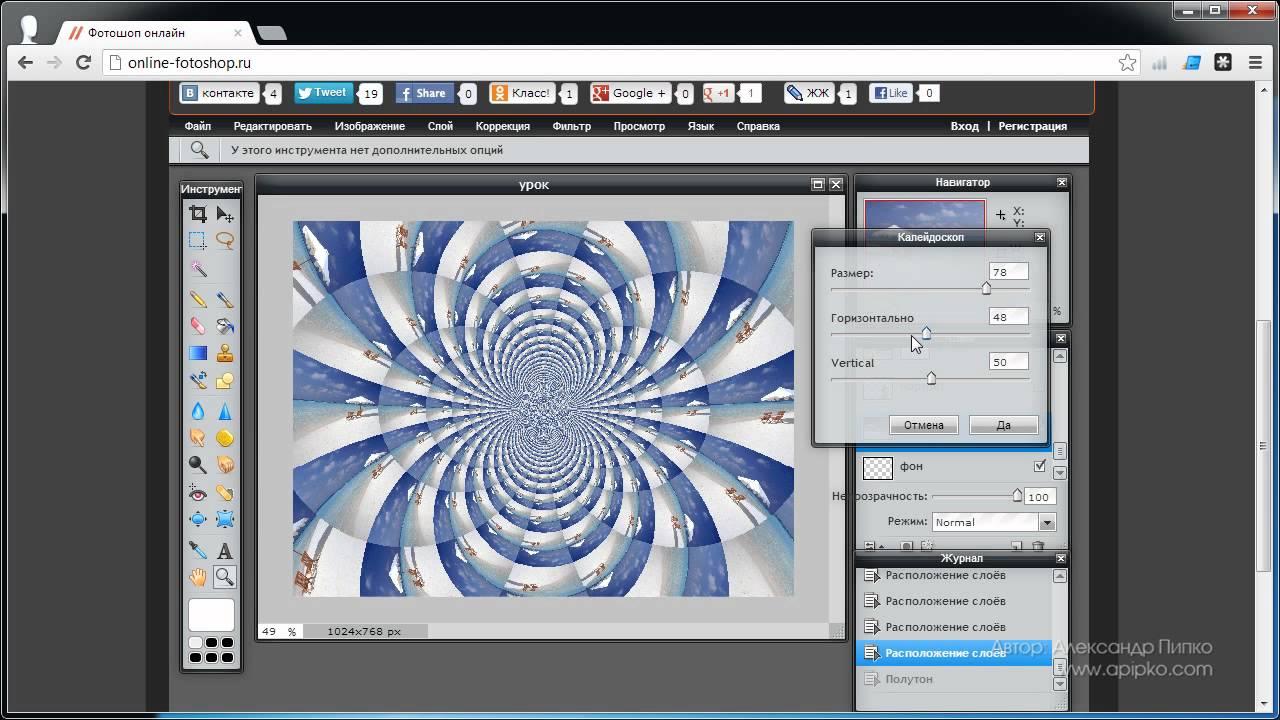 Фотошоп онлайн - используем фильтры (Урок 9)