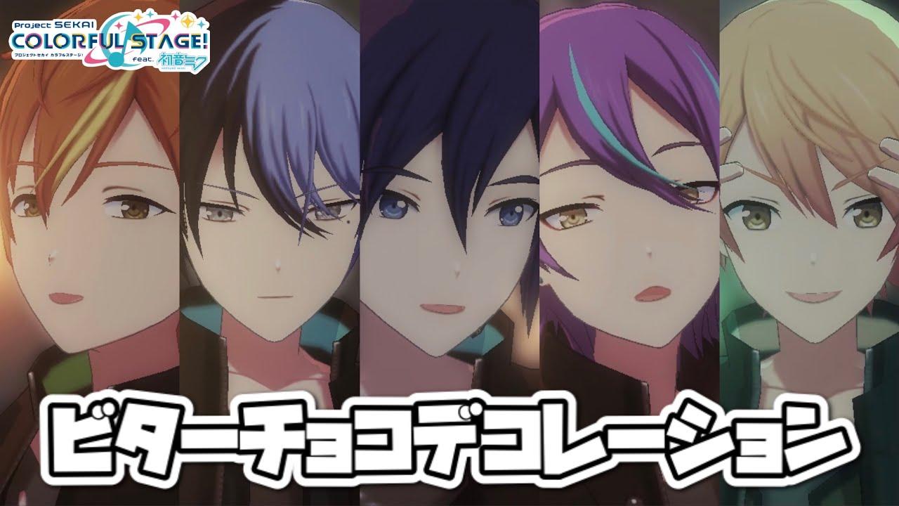 【プロセカMV】ビターチョコデコレーション / KAITO・天馬司・神代類・東雲彰人・青柳冬弥