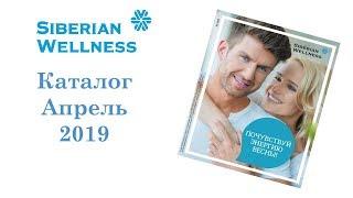Каталог апрель 2019 Сибирское здоровье Siberian Wellness