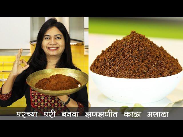 घरीच बनवा अस्सल झणझणीत काळा मसाला | १ किलोच्या प्रमाणात | Maharashtrian Kala Masala | MadhurasRecipe