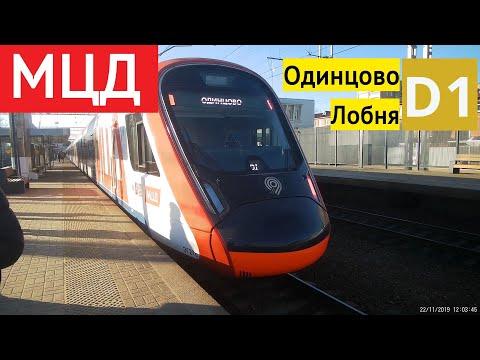 МЦД открыты. Поездка по МЦД D1 Одинцово-Лобня // 22 ноября 2019