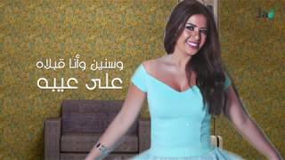 Nancy Za'balawy - Fared Adalato (Official Lyrics Video) | نانسي زعبلاوي - فارد عضلاتو - كلمات