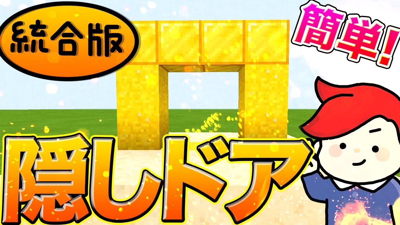 【マイクラ】超簡単に隠し扉、隠し階段を作る方法を紹介!!統合版/BE/PE/PS4/Switch