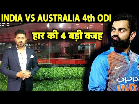 INDIA LOSE MOHALI: 4 Reasons why Team India lost the 4th ODI