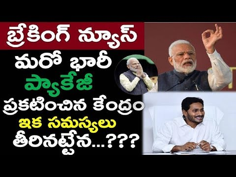 Good News By Central Govt Modi Announces Another BiG Package | Telugu States | Ysrcp | Tdp